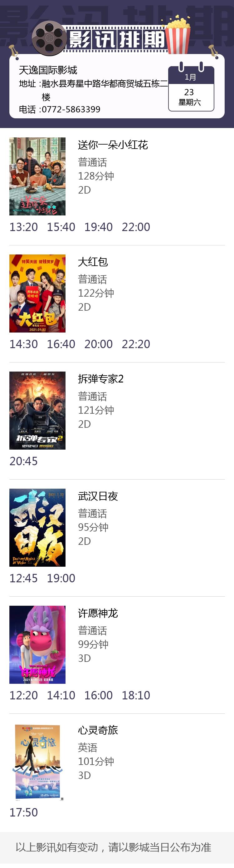 158_movie_express_20210123_1611320327.jpg