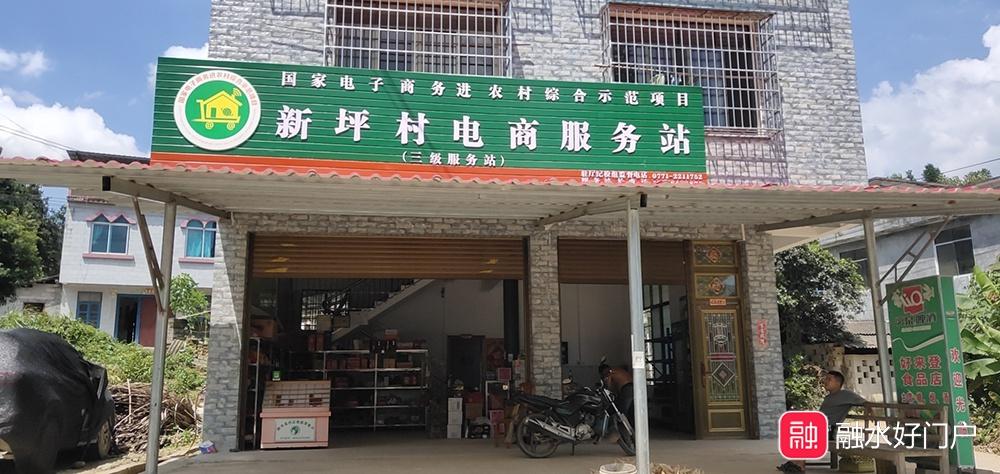 香粉乡新平村.jpg