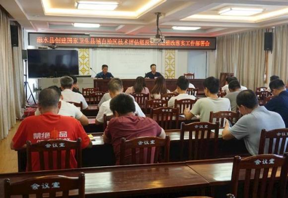 融水县召开创建国家卫生县城自治区技术评估组反馈问题整改落实培训会