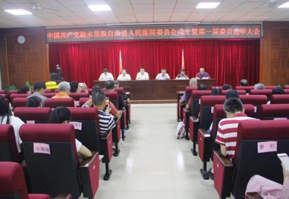 中共融水苗族自治县人民医院委员会成立暨选举工作圆满完成