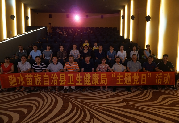 融水县卫健局组织开展观看爱国主义电影主题党日活动