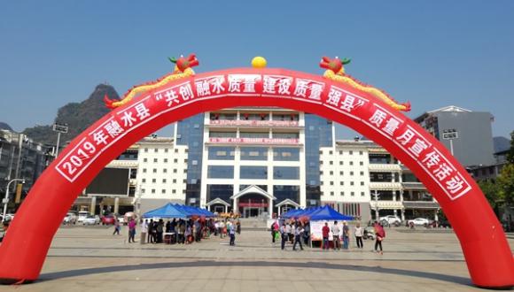 """融水县市场监管局开展2019年""""质量月""""宣传活动"""